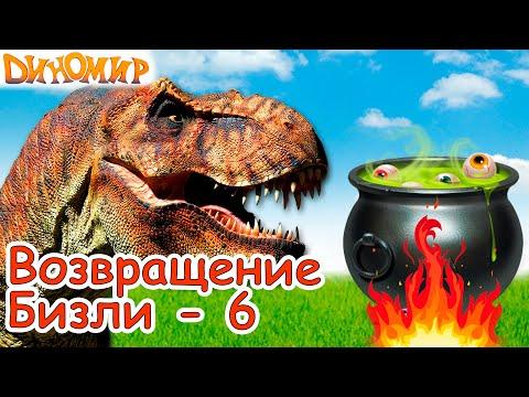 Динозавры - Последняя битва Тираннозавров. Мультфильмы про динозавров на русском