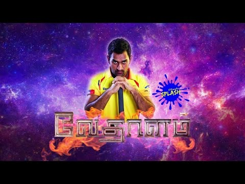 Vedhalam Teaser - Dhoni Version | Ultimate SPLASH