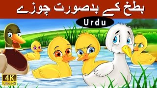 The Ugly Duckling In Urdu - Urdu Fairy Tales - 4K UHD بدسورت بتھ - اردو پریوں کی کہانیوں Watch Children's Stories in English on our English Fairy Tales ...