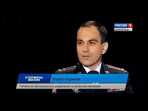 Кирилл Адзинов, начальник регионального управления по вопросам миграции