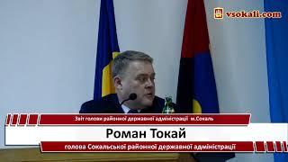 Звіт голови Сокальської РДА Романа Токая ч.1 | Сокаль