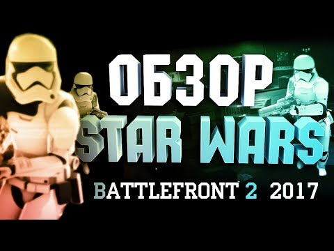 Обзор игры STAR WARS BATTLEFRONT 2