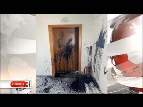 Βανδαλισμός του γραφείου της Ν.Κεραμέως | 08/11/2019 | ΕΡΤ