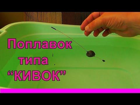 кивок или поплавок на карася