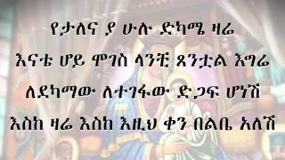 Best Ethiopian Orthodox Mezmur By Zemari Mirtnesh Tilahun Mar Mar Alew ማር ማር አለው 360p