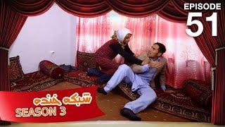 Shabake Khanda - S3 - Episode 51