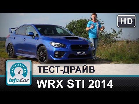 Wrx sti 2014 тест фото