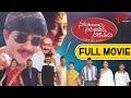 Sakutumba Saparivara Sametham  Full Length Telugu Movie  Srikanth Suhasini
