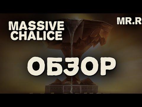 Massive Chalice - MASSIVE CHALICE | ����� �� Mr.R