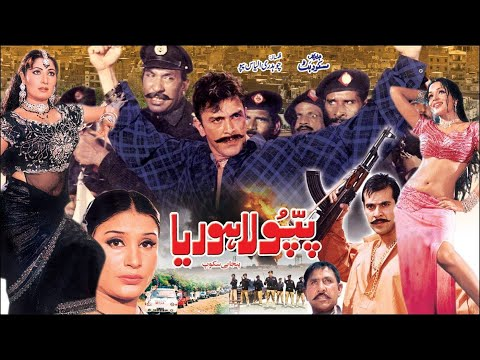 PAPPU LAHORIA (2003) - SHAAN & SAIMA - OFFICIAL PAKISTANI MOVIE