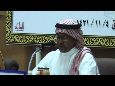 محاضرة الدكتور الشريف نايف الدعيس أبعد أن برأها الله الجزء الاول