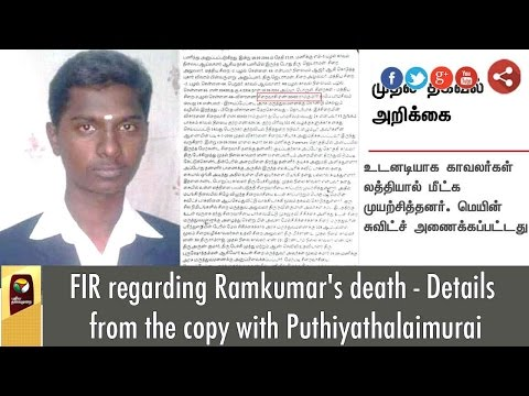 FIR-regarding-Ramkumars-death--Details-from-the-copy-with-Puthiyathalaimurai