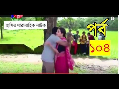 Bangla Natok Lorai Part 104 on 29 July 2016