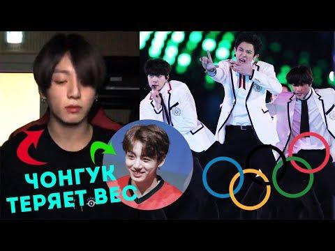 A.R.M.Y БОЯТСЯ ЗА ЧОНГУКА. OLIMPICS EXO. K-POP НОВОСТИ: BTS, MOMOLAND, TAEMIN и др.   ARI RANG (видео)