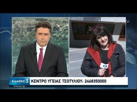 Σε καραντίνα παραμένουν τα χωριά Δαμασκηνιά και Δραγασιά της Κοζάνης | 19/03/2020 | ΕΡΤ