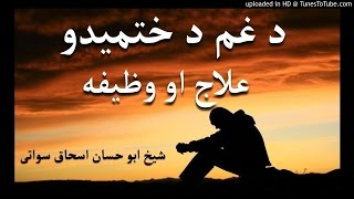sheikh abu hassaan swati pashto bayan شيخ ابو حسان اسحاق سواتى - غم د ختمیدو علاج.