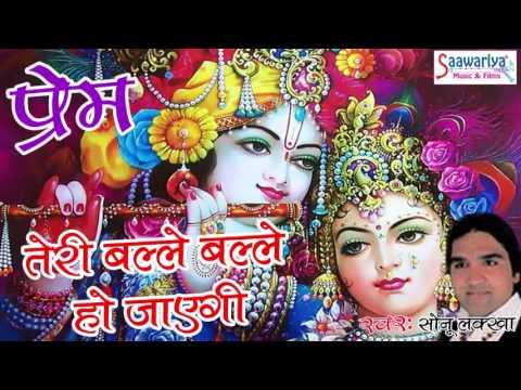 Teri Balle Balle तेरी बल्ले बल्ले   Top Shyam Bhajan   Full Devotional   Shri Sonu Lakha