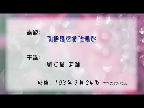 20140823高雄市立圖書館大東講堂—劉大偉:別把鑽石當玻璃珠