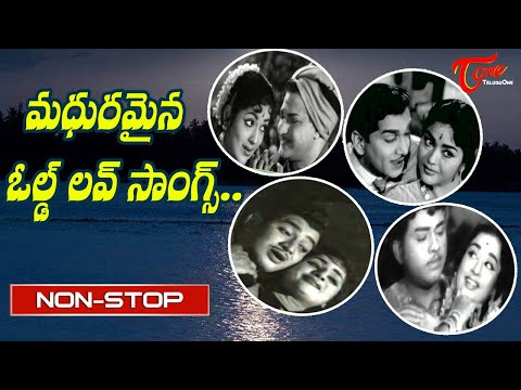 Telugu Melodious Hit Love Songs | Valentine's Day Special Songs Jukebox |  Old Telugu Songs