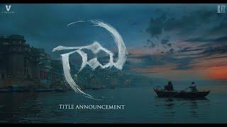 GAAMI-Title Announcement | Vishwaksen | Chandini Chowdary | M G Abhinaya | Mohammad Samad