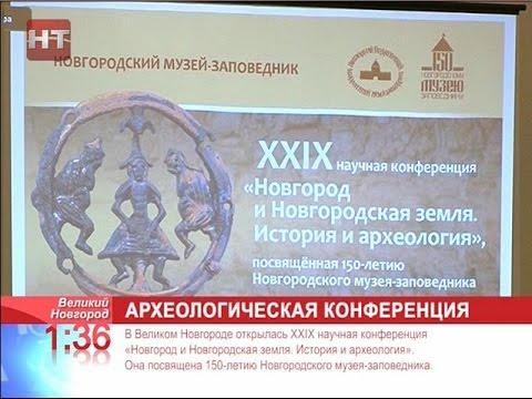 В областном центре начала работу 29-я научная конференция