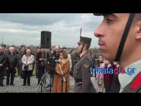 Ύψωμα 731 Μνημείο πεσόντων ηρώων Τρικάλων εκδήλωση Τιμής και Μνήμης μέρος 1ο Πέμπτη 9 3 2017 (видео)