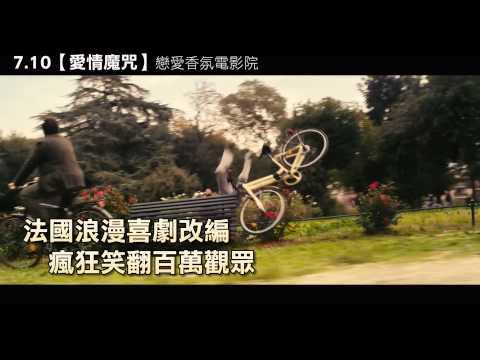 《愛情魔咒》電影預告