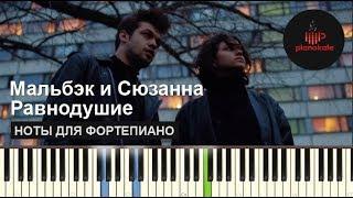 Мальбэк - Равнодушие ft. Сюзанна (пример игры на фортепиано) piano cover
