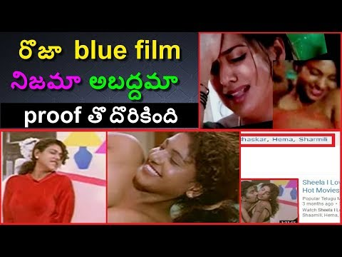Video Actress Roja blue film it is Ture or not  | jabardasth roja | Tollywood download in MP3, 3GP, MP4, WEBM, AVI, FLV January 2017