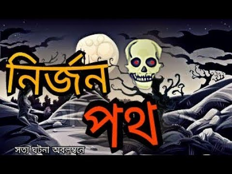 Bangla Horror Cartoon Episode #2 Animated In Bangla