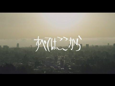 , title : 'THE BOYS&GIRLS 「すべてはここから」 MUSIC VIDEO'