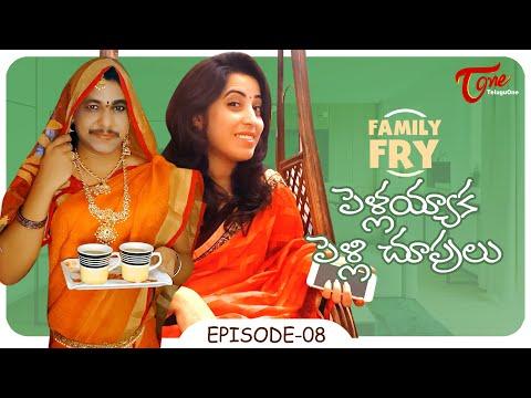 FAMILY FRY | Episode 8 | పెళ్ళయ్యాక పెళ్లి చూపులు | Telu