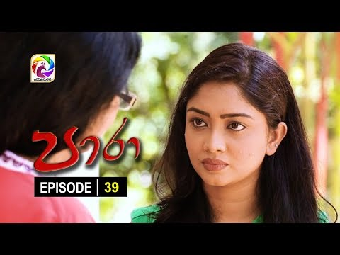 Paara Episode 39 - පාරා