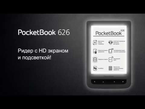 PocketBook 626 (video)