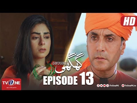 Ghughi | Episode 13 | TV One | Mega Drama Serial | 19 April 2018