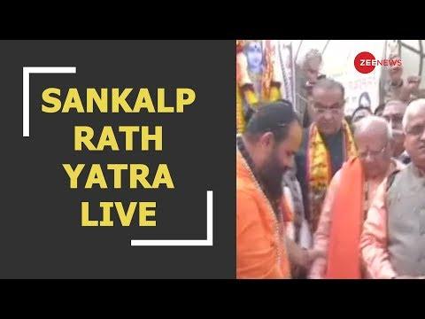Ayodhya Dispute: RSS begins 'Sankalp Rath Yatra' for construction of Ram Mandir in Ayodhya