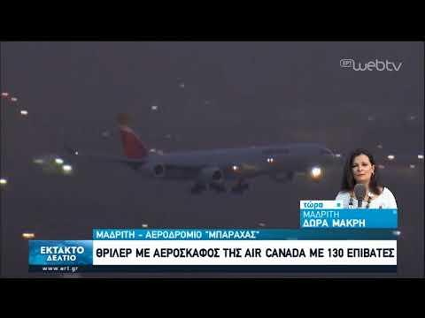 Συναγερμός στην Μαδρίτη: Αεροσκάφος ζήτησε να κάνει αναγκαστική προσγείωση | 03/02/2020 | ΕΡΤ