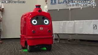 コンビニ商品をロボ配送 ZMP、ローソン・慶大と実証(動画あり)