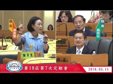 1070511彰化縣議會第18屆第7次定期會