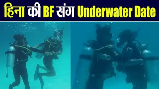 Hina Khan enjoys UNDERWATER date with boyfriend Rocky Jaiswal; Watch video | FilmiBeat