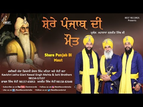 Video Shere Punjab Di Maut ● Kewal Singh Mehta and Sohi Brothers ● Latest Kavishri 2018 ● Best Records download in MP3, 3GP, MP4, WEBM, AVI, FLV January 2017