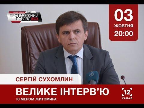 Велике інтерв'ю із мером Житомира Сергієм Сухомлином