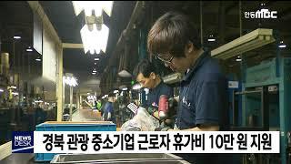 경북 관광 근로자 휴가비 10만 원 추가 지원