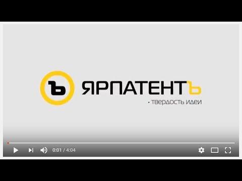 Презентационный ролик Ярпатентъ
