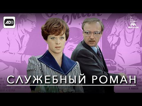 Служебный роман (с тифлокомментариями) - DomaVideo.Ru