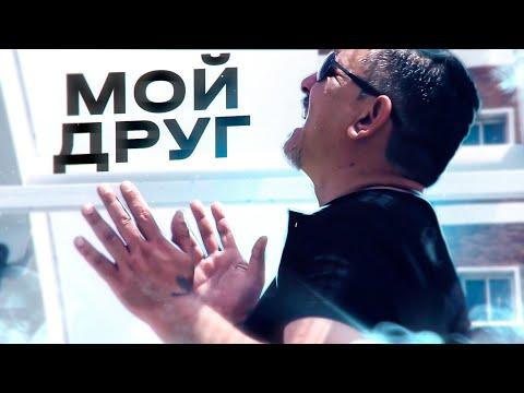 Edik Salonikski - МОЙ ДРУГ (видео)