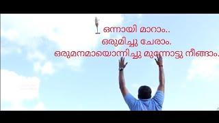 ഒന്നായി മാറാം.. ഒരുമിച്ചു ചേരാം. ഒരുമനമായൊന്നിച്ചു മുന്നോട്ടു നീങ്ങാം.The  Survival Song for Kerala.