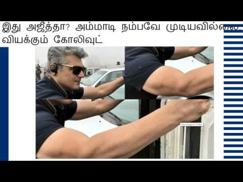 Wow! Ajith Gym Fit Look AK57 | Ajith Kumar, Kajal Aggarwal, Akshara Haasan, Siva #AK57