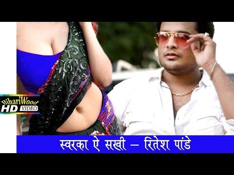 HD स्वरका ऐ सखी Full Video Song Ritesh Pandey Bhojpuri Romantic Songs 2016 New
