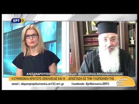 Άνθιμος, Μητροπολίτης Αλεξανδρουπόλεως στην ΕπιΚοινωνία της ΕΡΤ3 και τη δημοσιογράφο Θεοδώρα Αυγέρη